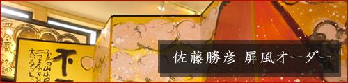 佐藤勝彦 屏風オーダー
